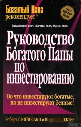 """Роберт Т. Кийосаки, Шэрон Л. Лектер """"Руководство богатого папы по инвестированию"""""""