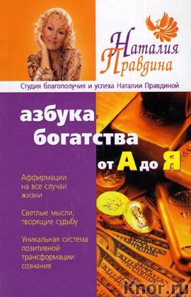 """Наталия Правдина """"Азбука богатства: от А до Я"""""""