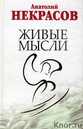"""Анатолий Некрасов """"Живые мысли"""""""
