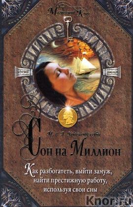 """М. и А. Краснощековы """"Сон на миллион. Как разбогатеть, выйти замуж, найти престижную работу, используя свои сны"""" Серия """"Магический ключ"""""""