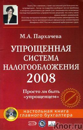 """М.А. Пархачева """"Упрощенная система налогообложения 2008"""" + CD-диск"""