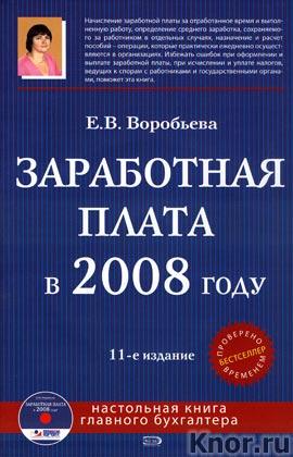 """Е.В. Воробьева """"Заработная плата в 2008 году"""" + CD-диск. Серия """"Настольная книга главного бухгалтера"""""""