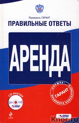"""А.В. Соколова """"Аренда"""" + CD-диск. Серия """"Проверено. ГАРАНТ. Правильные ответы"""""""