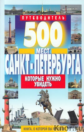 500 ���� �����-����������, ������� ����� �������