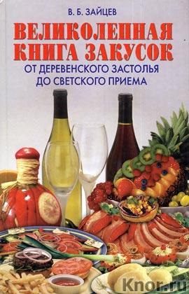 """Виктор Зайцев """"Великолепная книга закусок. От деревенского застолья до светского приема"""""""