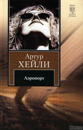 "Артур Хейли ""Аэропорт: роман"" Серия ""Книга на все времена"""