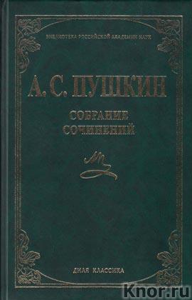 "А.С. Пушкин ""Собрание сочинений"""