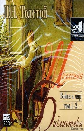 """Аудиокнига. Л.Н. Толстой """"Война и мир"""" 2 CD-диска. Серия """"Школьная библиотека"""""""