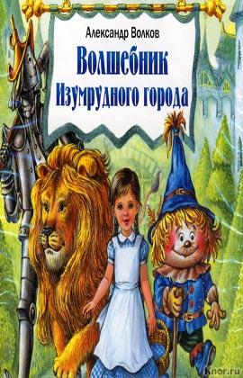 "Аудиокнига. Александр Волков ""Волшебник Изумрудного города"" МР3"