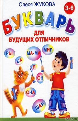 """Олеся Жукова """"Букварь для будущих отличников"""""""