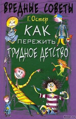 """Григорий Остер """"Вредные советы. Как пережить трудное детство"""""""
