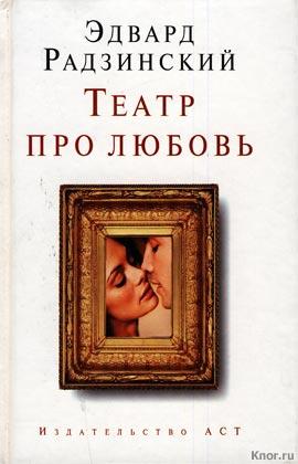 """Эдвард Радзинский """"Театр про любовь: пьесы"""""""