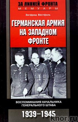 "������� �������� ""���������� ����� �� �������� ������. ������������ ���������� ������������ �����, 1939-1945"""