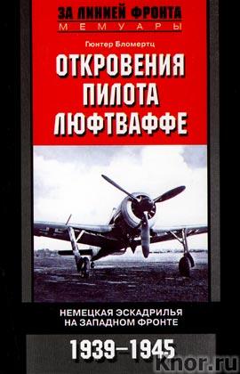 """Гюнтер Бломертц """"Откровения пилота люфтваффе. Немецкая эскадрилья на Западном фронте, 1939-1944"""""""