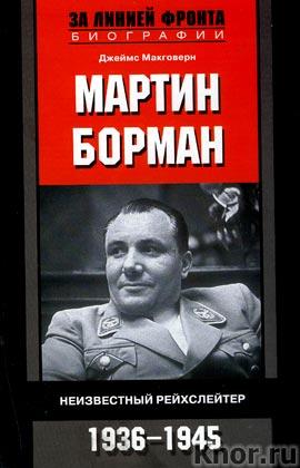 """Джеймс Макговерн """"Мартин Борман. Неизвестный рейхслейтер, 1936-1945"""""""