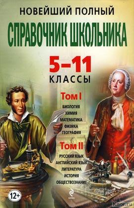 Новейший полный справочник школьника. 5-11 классы. 2 тома