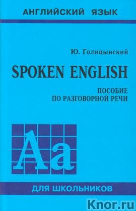 """Ю.Б. Голицынский """"Spoken English. Пособие по разговорной речи"""""""