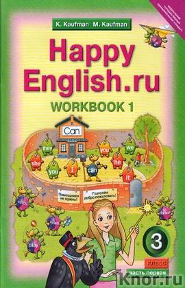 "�.�. �������, �.�. ������� ""���������� ����. ���������� ����������.��. Happy �nglish.ru. ������� ������� N 1, 2 � �������� ��� 3 ������ ������������������� ���������� � 2-� ������"" 2 �������"