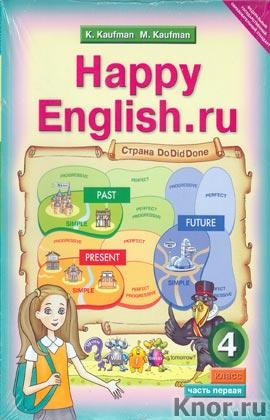 """�.�. �������, �.�. ������� """"���������� ����. ���������� ����������.��. Happy �nglish.ru. ������� ��� 4 ������. � 2-� ������"""" 2 �������"""