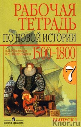 "�.�. ��������, �.�. ��������� ""������� ������� �� ����� �������, 1500-1800, 7 �����, � 2-� ������"" 2 �������"