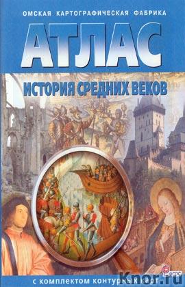 Атлас с комплектом контурных карт. История Средних веков (Омская картографическая фабрика)