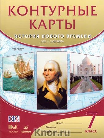 Контурные карты. 7 класс. История Нового времени. XVI–XVIII века