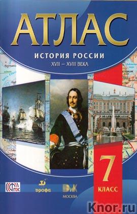 Атлас. 7 класс. История России. XVII–XVIII века