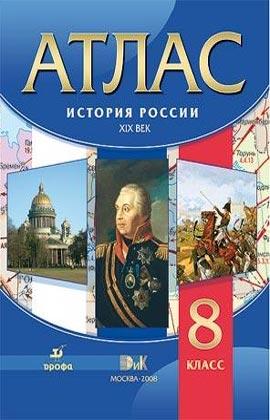 Атлас. 8 класс. История России. XIX век