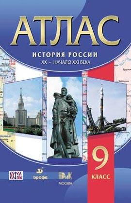Атлас. 9 класс. История России. XX - начало XXI века