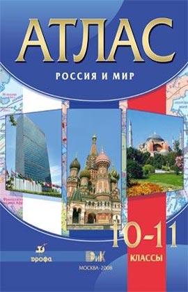 Атлас. 10-11 класс. Россия и мир