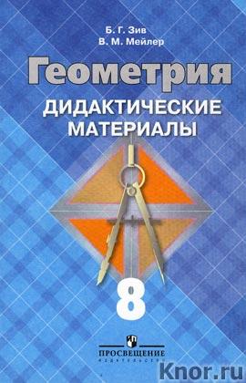 """Б.Г. Зив, В.М. Мейлер """"Дидактические материалы по геометрии для 8 класса"""""""