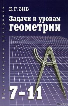 """Б.Г. Зив """"Задачи к урокам геометрии, 7-11 классы"""""""