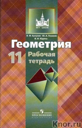 """В.Ф. Бутузов, Ю.А. Глазков, И.И. Юдина """"Геометрия. 11 класс. Рабочая тетрадь. Пособие для учащихся общеобразовательных организаций. Базовый и профильный уровни"""""""