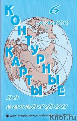 Контурные карты по географии. 6 класс. Санкт-Петербургская картографическая фабрика ВСЕГЕИ
