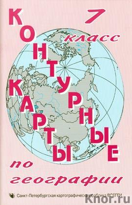 Контурные карты по географии. 7 класс. Санкт-Петербургская картографическая фабрика ВСЕГЕИ
