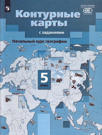 """А.А. Летягин """"Контурные карты с заданиями. Начальный курс географии. 5 класс"""""""