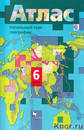 """И.В. Душина, А.А. Летягин """"Атлас. Начальный курс географии. 6 класс"""""""