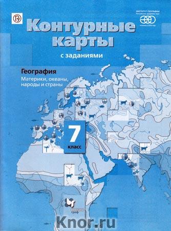 """А.А. Летягин """"Контурные карты с заданиями. Материки, океаны, народы и страны. 7 класс"""""""