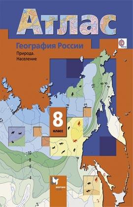 """В.Б. Пятунин, Е.А. Таможняя """"Атлас. География России. Природа. Население. 8 класс"""""""
