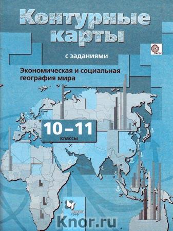 """О.А. Бахчиева """"Контурные карты с заданиями. Экономическая и социальная география мира. 10-11 класс"""""""
