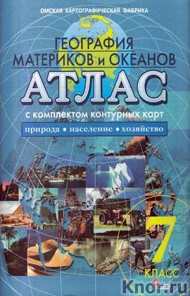 Атлас с комплектом контурных карт. 7 класс. География материков и океанов. Природа. Население. Хозяйство