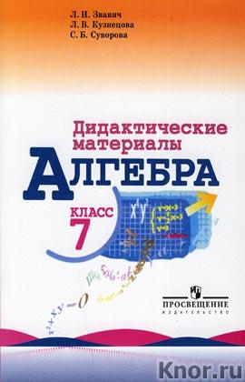 """Л.И. Звавич, Л.В. Кузнецова, С.Б. Суворова """"Алгебра. Дидактические материалы для 7 класса"""""""