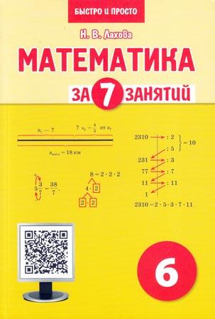 """Н.В. Лахова """"Математика за 7 занятий. 6 класс. Быстро и эффективно"""" + DVD-диск"""