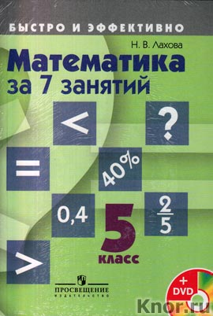 """Н.В. Лахова """"Математика за 7 занятий. 5 класс. Быстро и эффективно"""" + DVD-диск"""