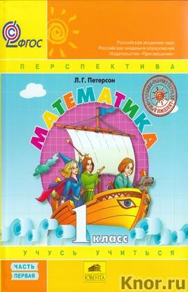 """Л.Г. Петерсон """"Математика """"Учусь учиться"""". Учебник. 1 класс"""" 3 части (3 книги, большой формат)"""