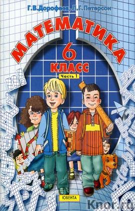 """Г.В. Дорофеев, Л.Г. Петерсон """"Математика. 6 класс. Учебник"""" 3 части (3 книги)"""