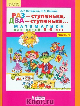 """Л.Г. Петерсон, Н.П. Холина """"Раз - ступенька, два - ступенька... Часть 1. Математика для детей 5-6 лет"""""""