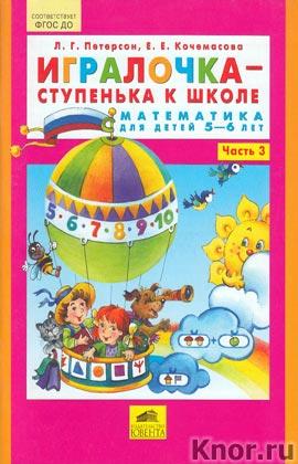 """Л.Г. Петерсон, Е.Е. Кочемасова """"Игралочка - ступенька к школе. Математика для детей 5-6 лет. Часть 3"""""""
