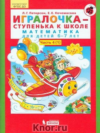 """Л.Г. Петерсон, Е.Е. Кочемасова """"Игралочка - ступенька к школе. Математика для детей 6-7 лет. Части 4 (1) и 4 (2)"""" 2 тетради"""