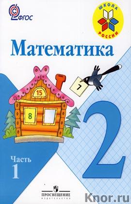 """М.И. Моро """"Математика. 2 класс. Учебник для общеобразовательных учреждений. В двух частях"""" 2 книги"""